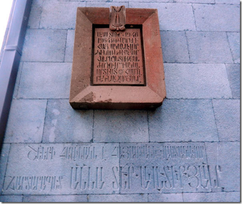 An inscription on a building designed by Anna Ter-Avetikian