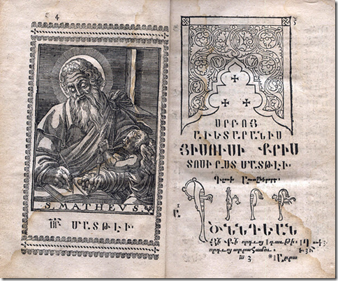 The first page of the Gospel of Matthew from the first printed Armenian Bible of 1668.
