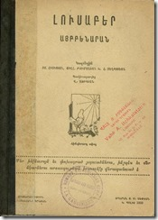 Cover of an edition of Lusaber _1923_